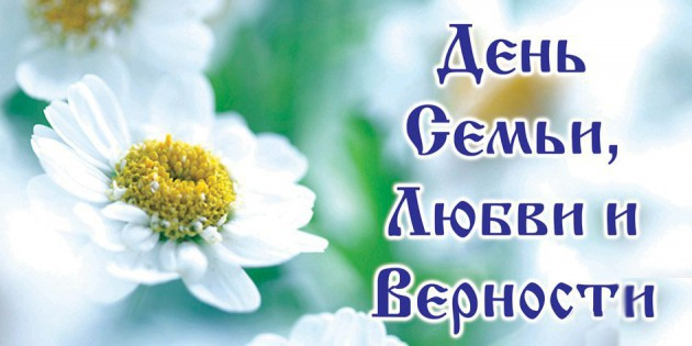 Поздравления с Днем семьи, любви и верности