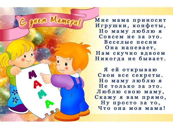 День матери в детском саду: идеи для празднования