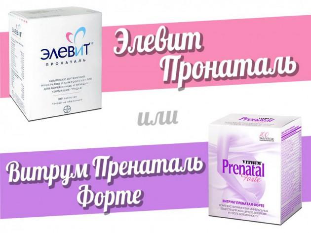 Элевит Пронаталь или Витрум Пренатал форте: что лучше для беременных?