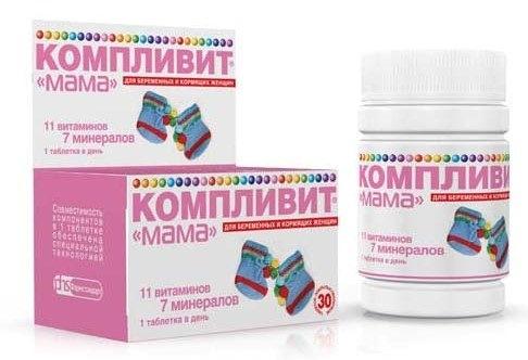 Компливит Мама при планировании беременности - недорогие, но хорошие витамины