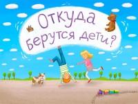 Разговор на тему «Откуда берутся дети»: как его вести?
