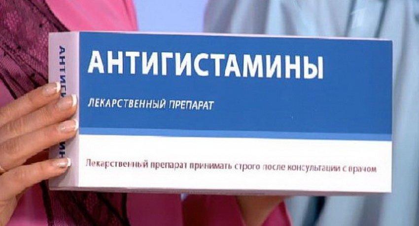 Классификатор антигистаминных препаратов