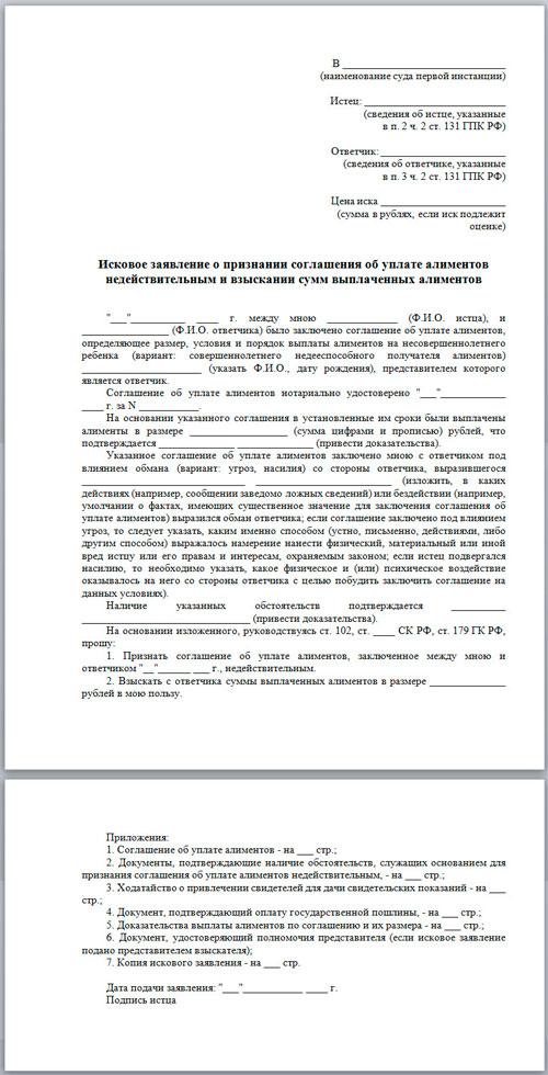 Исковое заявление о признании соглашения об уплате алиментов недействительным: образец