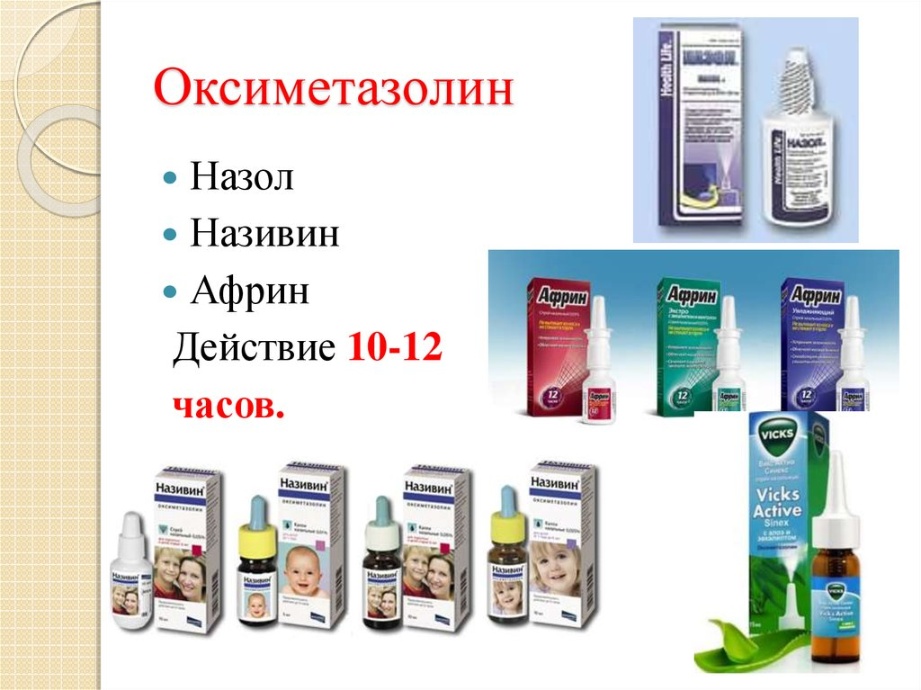препараты оксиметазолина