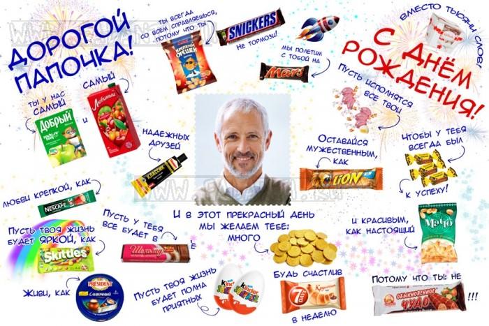 плакат с поздравлениями для папы от сыновей при